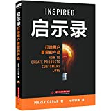 img - for Inspirde: How to Create Products Customers Love(Chinese Edition) book / textbook / text book