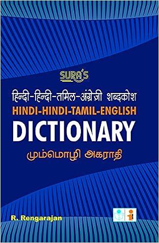 Pdf format english dictionary tamil