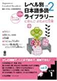 Japanese Graded Readers: Level 1 (Japanese Edition)