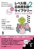 2: Japanese Graded Readers: Level 1 (Japanese Edition)