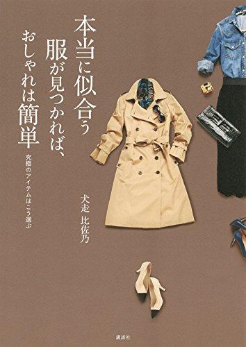 犬走比佐乃 本当に似合う服が見つかれば、おしゃれは簡単 大きい表紙画像