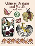 Dragons, fish, flowers, and foo dogs abound in this magnificent compilation of Chinese designs and motifs. An exotic archive of permission-free art, this volume offers 361 crisp black-and-white images in a wide variety of shap...