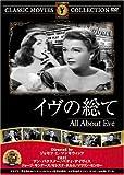 イヴの総て [DVD] FRT-019
