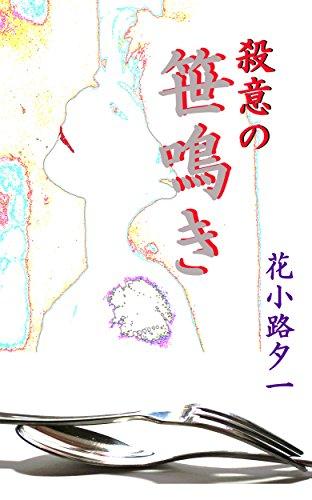 satsuino sasanaki (Japanese Edition)