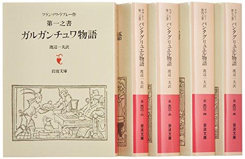 カルガンチュワとパンダグリュエル物語 5冊セット (岩波文庫)