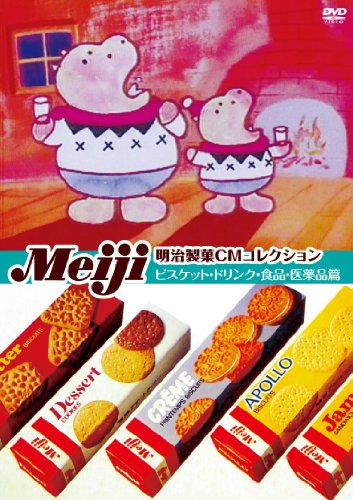 Biscuit Part - Special Interest - Biscuits And Drink Food And Drug Collection Part Meiji Cm [Japan DVD] KIBF-974
