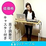 DJテーブル DJ dj テーブル 台 机 DJブース ブース PCDJ CDJ 専用 設営しやすい キャスター 高さ調整 伸長 伸縮 ナチュラル ※レコード不可