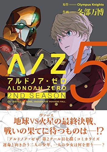 ALDNOAH.ZERO 2nd Season #5