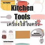 สิ่งทีมีในครัว (Thai-English): Dual Language Edition