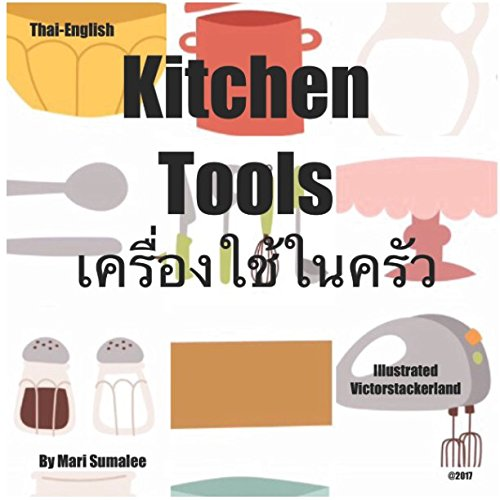 สิ่งทีมีในครัว (Thai-English): Dual Language Edition by Independently published