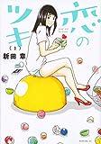 恋のツキ(1) (モーニング KC)