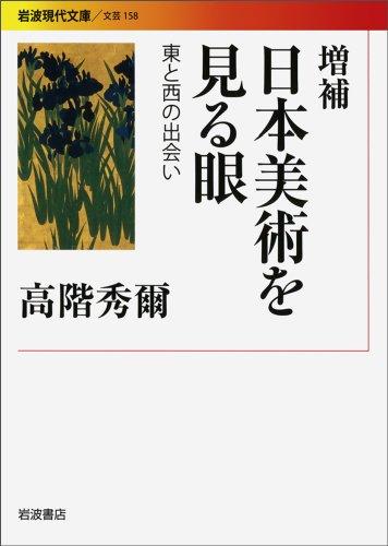 増補 日本美術を見る眼 東と西の出会い (岩波現代文庫)