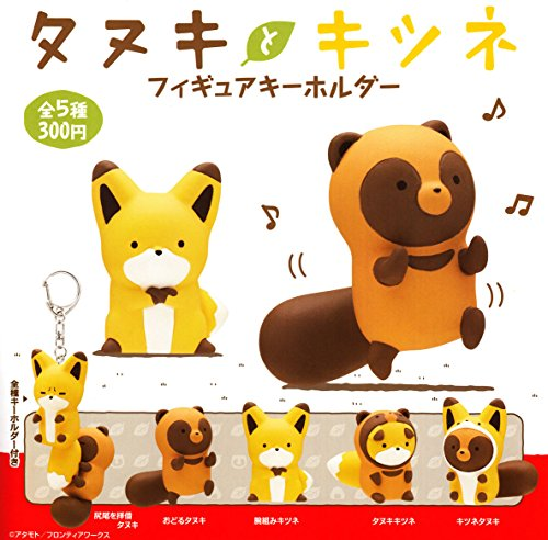 Raccoon dogs and foxes Keychain the all five set (set) by The breathing (Kitan club)