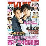 TV LIFE 2021年 3/26号