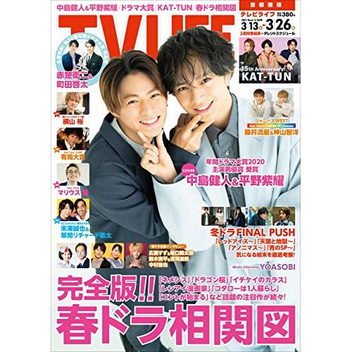 TV LIFE 2021年 3/26号 表紙画像