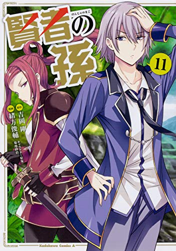 賢者の孫 (11) (角川コミックス・エース)