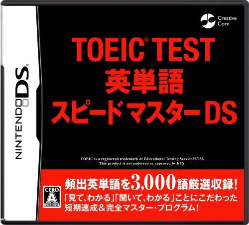 TOEIC(R) TEST 英単語スピードマスターDS