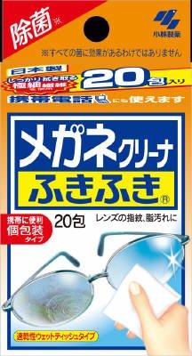 小林製薬 メガネクリーナふきふき 20包 (個包装で携帯に便利な眼鏡クリーナー)×72点セット (4987072027813) B00SB66NN8