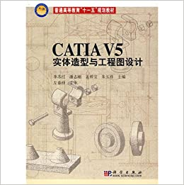 CATIA V5 solid modeling and design drawings (1 CD)(Chinese