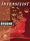 INTENSIVIST Vol.5 No.1 2013 (特集:急性冠症候群(NSTE-ACS))