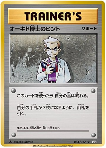 Pokemon Card Japanese - Professor Oak 084/087 CP6 - 1st Edition