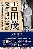 吉田茂元首相の霊言 ―戦後平和主義の代償とは何か―