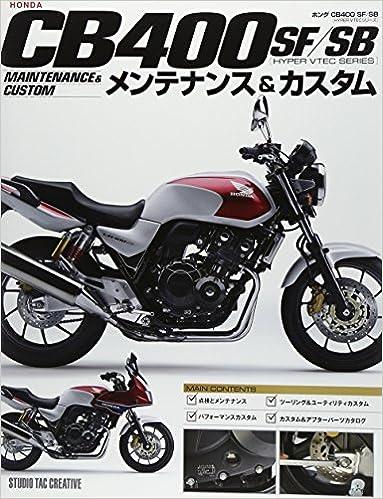ホンダ CB400SF/SB(HYPER VTECシ...