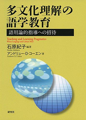 多文化理解の語学教育:語用論的指導への招待
