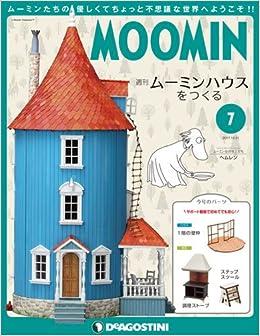ムーミンハウスをつくる 7号 [分冊百科] (パーツ・フィギュア付)