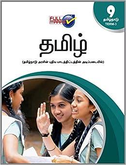 Class 9 Tamil Book