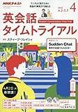 ラジオ 英会話タイムトライアル 2018年4月号 [雑誌] (NHKテキスト)