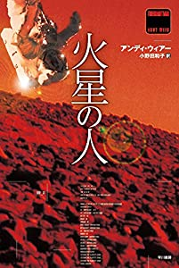 火星の人 (ハヤカワ文庫SF)