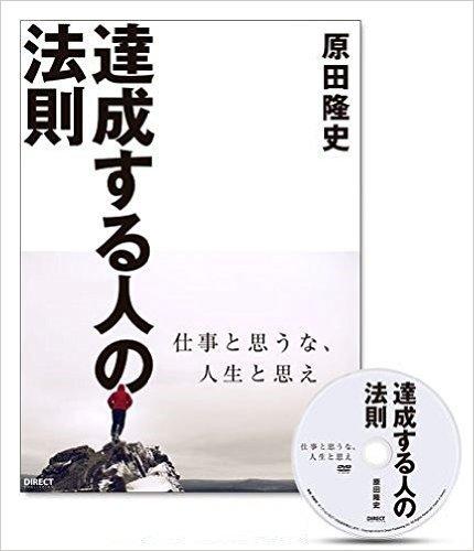 達成する人の法則 【DVD付】 (~仕事と思うな、人生と思え~ DVD-BOOK)