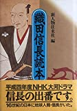 Oda Nobunaga-dokuhon (Japanese Edition)
