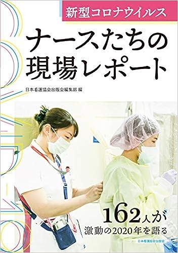 新型コロナウイルス ナースたちの現場レポート