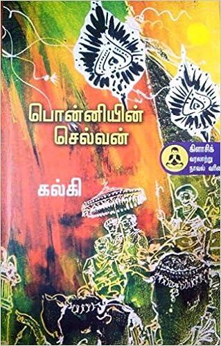 Tamil ponniyin selvan pdf