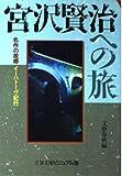 宮沢賢治への旅―名作の故郷イーハトーヴ紀行 (文春文庫―ビジュアル版)