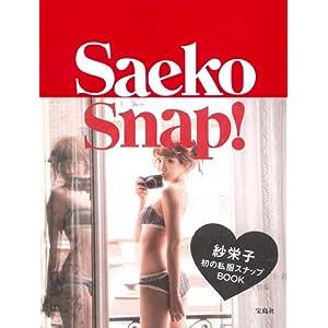 『Saeko Snap!』