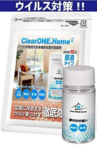 [スポンサー プロダクト][HomeZootプロ仕様]【家の中の気になる匂いを徹底消臭&しっかり除菌】プロが使う家庭用消臭除菌キット『ClearONE.HOME』