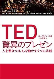 TED 驚異のプレゼン 人を惹きつけ、心を動かす9つの法則の書影