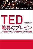 TED 驚異のプレゼン 人を惹きつけ、心を動かす9つの法則