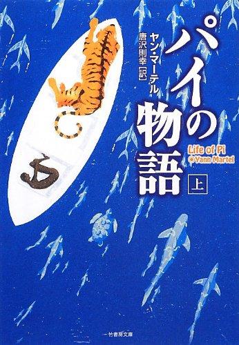 Life of Pi (Japanese Edition)