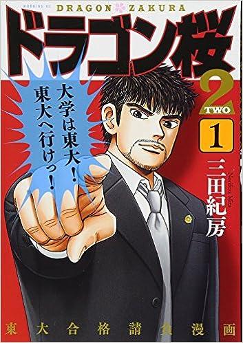 ドラゴン桜2 第1巻