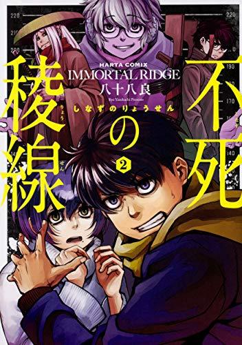 不死の稜線 2 (ハルタコミックス)