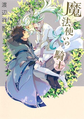 魔法使いの騎士 (HANAMARU COMICS PREMIUM)