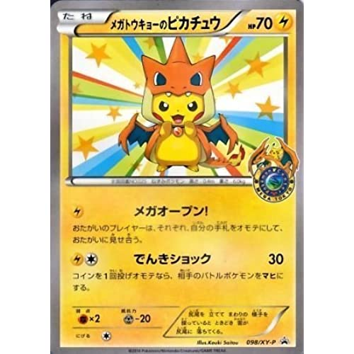 Original Pikachu Card Amazon