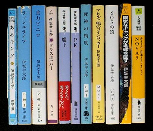 伊坂幸太郎 文庫 12冊セット (文庫古書セット)