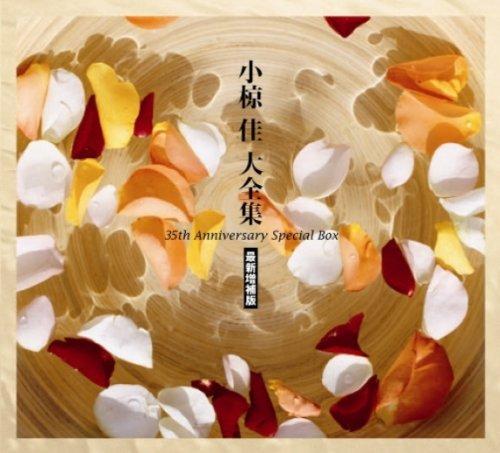 小椋佳 / 小椋佳大全集(35周年記念作品)