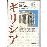 ギリシア (世界の歴史と文化)
