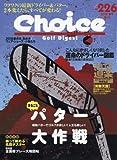 Choice(チョイス)2018年05月号